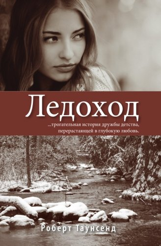 Ledokhod: Spirit Falls translated into Russian